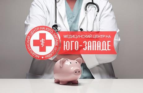 Скидки и акции на платные мед услуги клиники Мед-Юг в Москве