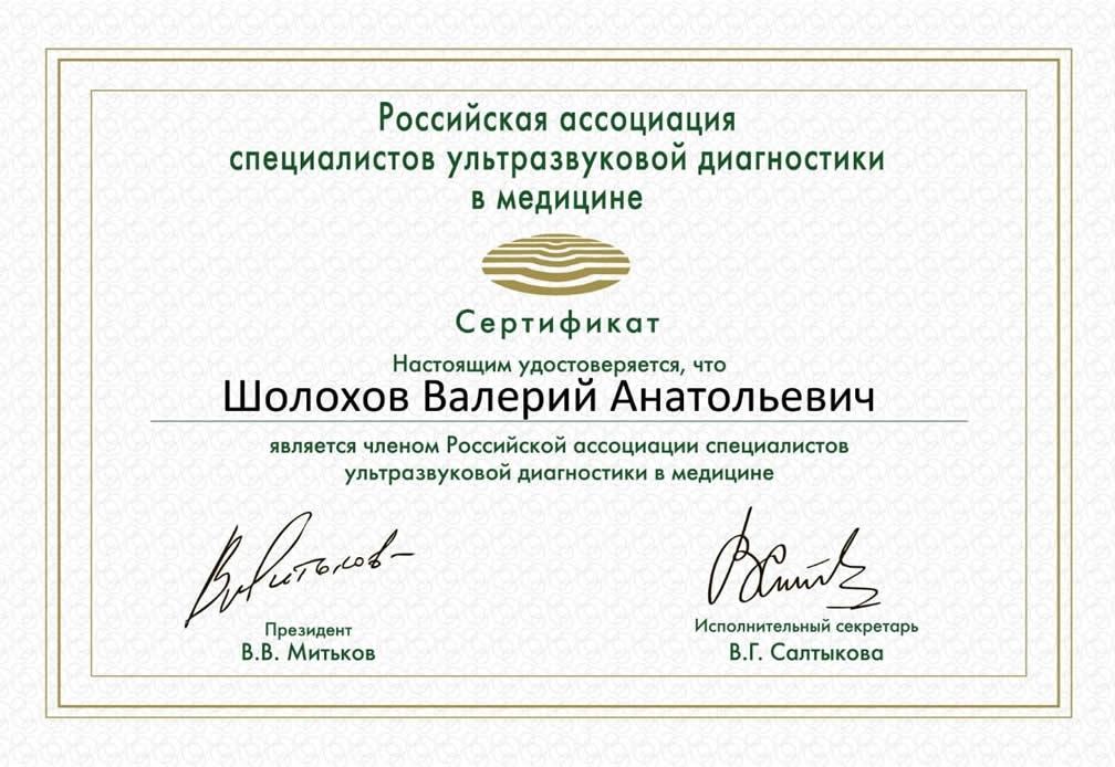Сертификат Российской ассоциации специалистов УЗИ